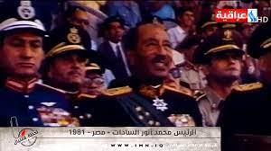 لحظة الاغتيال/الرئيس المصري محمد انور السادات 2020/1/30 - YouTube