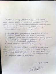The Galimzyanov Letter And Questions For Katusha