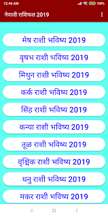 Nepali Rashifal 2019 Nepali Horoscope 3 0 Apk Download