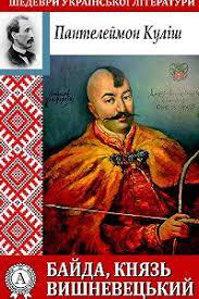 «<b>Байда</b>, <b>князь</b> Вишневецький» читать бесплатно онлайн книгу ...