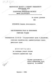 Диссертация на тему Конституционное право на образование  Диссертация и автореферат на тему Конституционное право на образование советских граждан