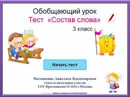 Оценка знаний учащихся Начальные классы Сообщество  Интерактивный тест Обобщающий урок по теме Состав слова