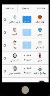 Yalla Shoot يلا شوت Live for Android - APK Download