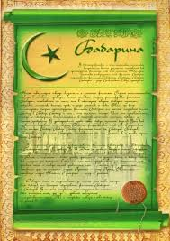 Фамильные дипломы фамилия Однофамильцы фамилия история  Фамильный диплом в мусульманском стиле
