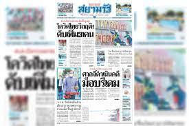 หน้า 1 หนังสือพิมพ์สยามรัฐรายวัน ฉบับวันอังคารที่ 4 พฤษภาคม 2564 สยามรัฐ