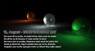 best ideas about independence day shayari happy 17 best ideas about independence day shayari happy independence day independence day and people