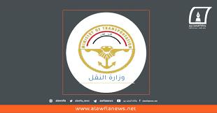 وكالة الاوفياء نيوز وزارة النقل توضح إجراءاتها بشأن الربط السككي مع إيران |  وكالة الاوفياء نيوز