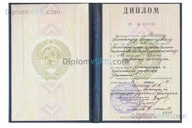 Купить диплом старого образца • Купить диплом СССР в СПб  купить диплом ссср купить диплом старого обраца о высшем образовании
