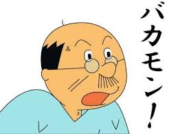 「波平さんの「ばっかもーん」」の画像検索結果