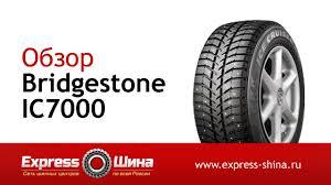 Видеообзор зимней шины <b>Bridgestone</b> IC7000 от Express-Шины ...