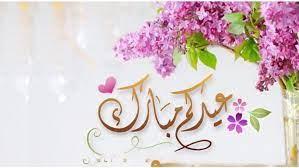 رسائل عيد الأضحى Eid 2021| أجمل صور عبارات تهنئة بمناسبة العيد الكبير عيدكم  سعيد
