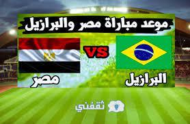 موعد مباراة مصر والبرازيل في أولمبياد طوكيو 2020 والقنوات الناقلة والتشكيل  المتوقع - ثقفني