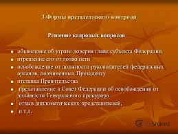 Презентация на тему Внешний контроль и надзор за законностью в  4 3