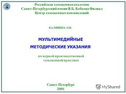 Презентация на тему МУЛЬТИМЕДИЙНЫЕ МЕТОДИЧЕСКИЕ УКАЗАНИЯ по  1 МУЛЬТИМЕДИЙНЫЕ МЕТОДИЧЕСКИЕ УКАЗАНИЯ по первой производственной таможенной практике