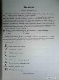 Русский язык Тематический контроль Рабочая тетрадь класс ОГЭ  все