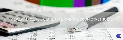 Курсы мсфо обучение стандартам мсфо в москве что такое мсфо и  Международные стандарты финансовой отчетности МСФО