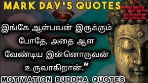 Buddha and his dhamma in tamil. Buddha Tamil Motivation Quotes With Tamil Voice For Goal Hunger Youtube