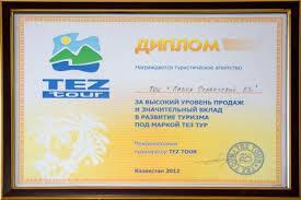 Диплом tez tour Турфирма Лавка странствий  Диплом tez tour 2012