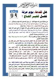 هل للدعاء يوم عرفة فضل لغير الحاج ؟ | موقع البطاقة الدعوي