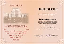 Курсы autocadcivil d Сертификаты