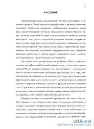 аутсорсинга в гражданском праве Договор аутсорсинга в гражданском праве