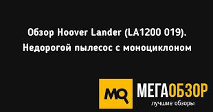 Обзор <b>Hoover</b> Lander (<b>LA1200 019</b>). Недорогой <b>пылесос</b> с ...