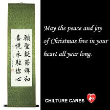 Quotes About Joy 72 Stunning May The Peace Joy Of Christmas Quotes Chinese Calligraphy Wall