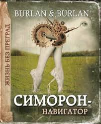 """Книга """"<b>Симорон</b>-<b>навигатор</b>, или <b>Жизнь</b> без преград"""" - <b>Бурлан</b> ..."""