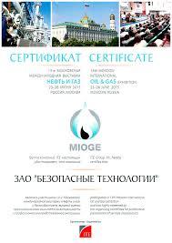 Диплом выставки Нефть и газ mioge ЗАО Безопасные  Диплом выставки Нефть и газ mioge 2015