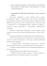 Отчет по практике на заказ на studentam in ru 4 5 1 АНАЛИЗ ИНФОРМАЦИОННЫХ
