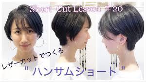 前髪ありハンサムショートの切り方レザーカットで作る