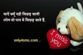 hindi missing you sms hindi missing you sms for friend hindi missing you sms
