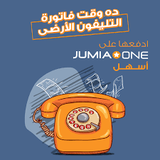 Jumia - دلوقتي وقت دفع فاتورة التليفون الأرضي تقدر تدفعها...