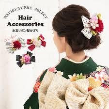 髪飾り 振袖袴などに 日本製 全3色水玉リボン花 髪飾り