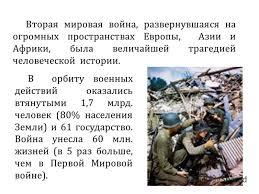 Презентация на тему СССР В ГОДЫ ВТОРОЙ МИРОВОЙ И ВЕЛИКОЙ  3 Вторая