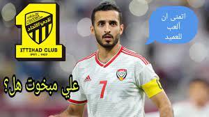 علي مبخوت   ملخص لاهدافه ال25 في عام 2021   اللاعب ارتبط اسمه مع نادي  الاتحاد   ماكينة أهداف عربيه🖤💛 - YouTube