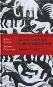 Капитализм и шизофрения Анти Эдип сокращенный перевод реферат  Капитализм и шизофрения Книга 2 Тысяча плато