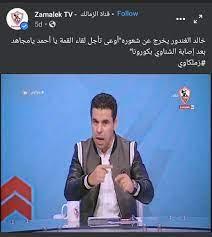 الاهلى فوق الجميع - عاجل .. خالد الغندور : علي لطفي تألق غير طبيعي في  مباراة اليوم 😇