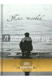"""Книга: """"Жил человек... <b>Сборник христианских притч</b> и сказаний ..."""