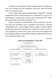Декан НН Управленческие решения в условиях риска и  Страница 20 Управленческие решения в условиях риска и неопределенности