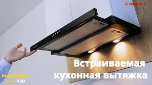 <b>Встраиваемая</b> кухонная <b>вытяжка MAUNFELD VSH</b> - YouTube