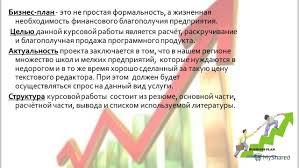 Презентация на тему Презентация к курсовой на тему Бизнес  2 Бизнес