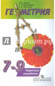 Книга Геометрия класс Книга для учителя Поурочные  Геометрия 7 9 класс Книга для учителя Поурочные разработки К учебнику А В Погорелова