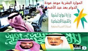 الموارد البشرية موعد عودة الدوام بعد عيد الأضحى بكافة قطاعات السعودية