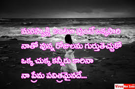 Heart Touching Telugu Love Quotes Images Virus Net Zone