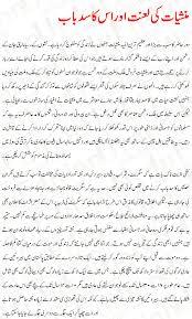 urdu point essay urdu point essay abdul sattar edhi achievements in urdu and hockey bin burdu urdu point essay abdul sattar edhi achievements in urdu and hockey bin burdu