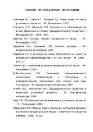 Список использованных источников Формы кредита курсовая по  Список использованных источников Формы кредита курсовая по банковскому делу Дипломные работы из Банковское дело