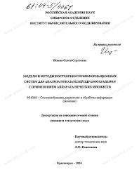 Диссертация на тему Модели и методы построения геоинформационных  Диссертация и автореферат на тему Модели и методы построения геоинформационных систем для анализа показателей здравоохранения