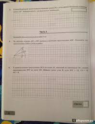 Иллюстрация из для Контрольные работы по геометрии класс К  Иллюстрация 7 из 8 для Контрольные работы по геометрии 8 класс К учебнику Л