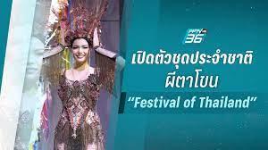 """ฟ้าใส ปวีณสุดา"""" งดงามสะท้านเวที เปิดตัวชุด """"ผีตาโขน Festival of Thailand""""  ชุดประจำชาติประกวด Miss Universe 2019 : PPTVHD36"""